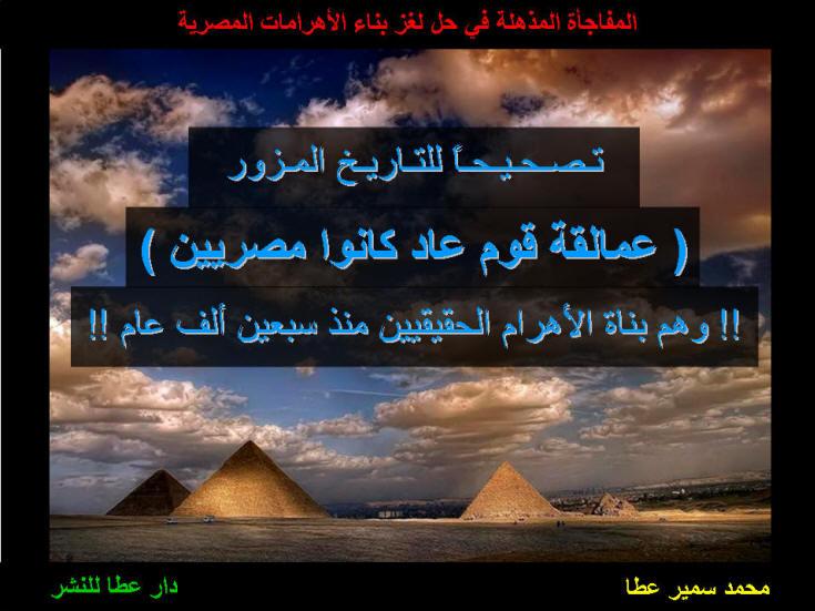 قوم عادسازندگان اهرام مصر