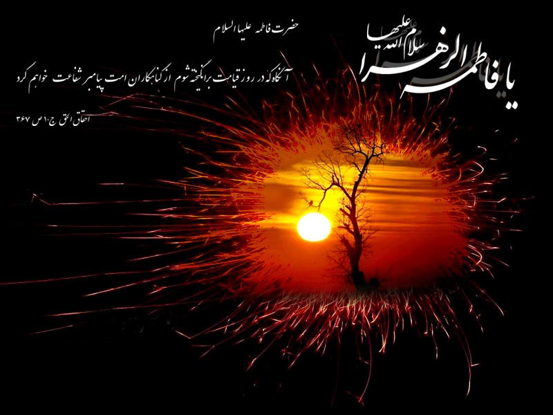 Image result for تسلیت ایام فاطمیه همراه عکس