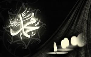 رحلت پیامبر مکرم اسلام (ص) (صوت ، تصویر ، فلش)