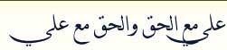 ✿^*^✿علي مع الحق و الحق مع علي(شگفتيهاى نهـج البلاغه)✿^*^✿