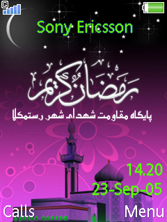 تم های ویژه ماه مبارک رمضان