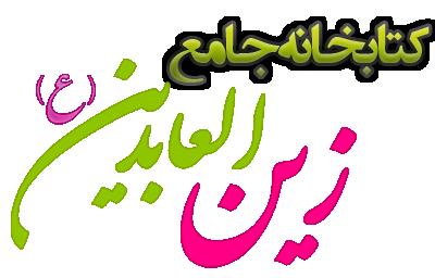 کتابخانه جامع زین العابدین (ع)