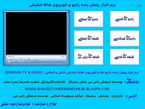 نرم افزار پخش شبکه های رادیویی و تلویزیونی ایرانی از طریق اینترنت