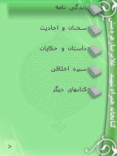 کتابخانه جامع کریم اهل بیت (ع)(جامعترین کتابخانه موبایل درباره شخصیت امام حسن ع)