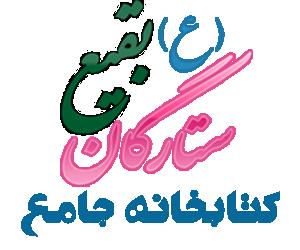 کتابخانه جامع ستارگان بقیع (ع)