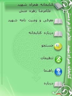 کتابخانه جامع باقر العلوم (ع)