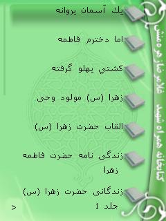 کتابخانه جامع یاس نبی (ص) ( جامعترین کتابخانه موبایل درباره شخصیت حضرت زهرا س )