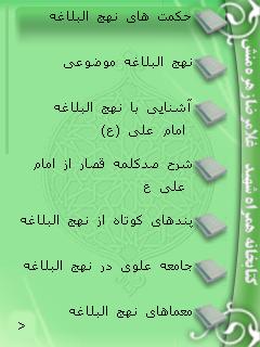 کتابخانه جامع باب العلم ( بزرگترین کتابخانه تخصصی موبایل درباره امام علی ع )