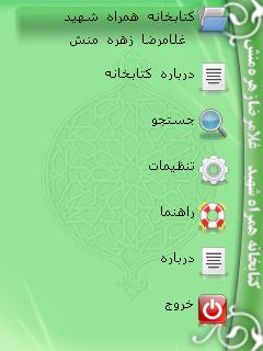 کتاب دانستنیهای وهابیت