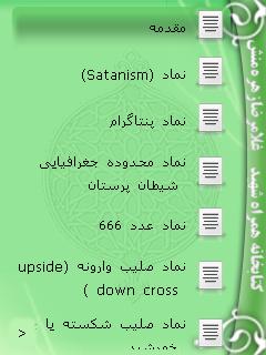 کتاب دانستنیهای شیطان پرستی