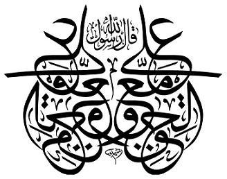 جاودانگی و ارزش قرآن در کلام امیر مومنان علی (علیه السلام)