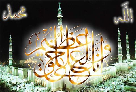 اخلاق وسيره عملي پيامبر مكرم اسلام (ص)