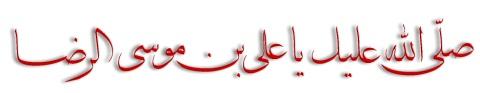 سوال در خصوص حضرت رضا (ع)