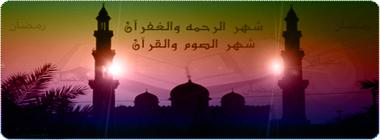 ♥{}♥{}♥ مجموعه نفيس امضاهاي تصويري ويژه ماه مبارک رمضان(ع) ♥{}♥{}♥
