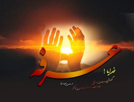 صحراى عرفات كلاس شناخت و خودسازى امام حسین علیه السلام