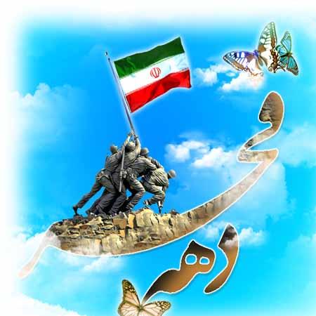 ▐♥ ▬*♥*▬♥ ▐پيروزي انقلاب اسلامي و دهه فجر به روايت تصوير ▐♥ ▬*♥*▬♥ ▐