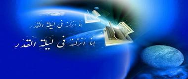 ۩۞۩۩۞۩ ویزه نامه شب های قدر ۩۞۩۩۞۩