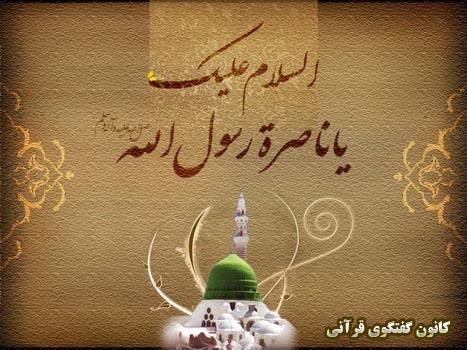 گالري تصاوير ويژه وفات ام المومنين٬حضرت خديجه طاهره(س)
