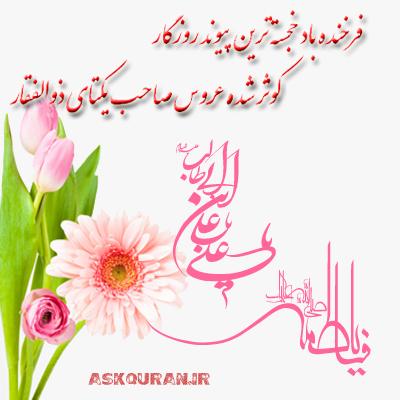 خطبه های خوانده شده در عقد حضرت زهرا سلام الله علیها