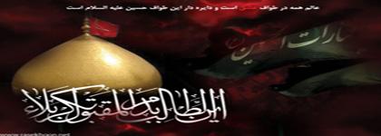 حماسه حسيني - جلد 2 - (مديريت : کبوتر دل )