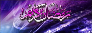 ۞۩*۩۞ دعاي افتتاح با ترجمه فارسي(همراه با صوت) ۞۩*۩۞