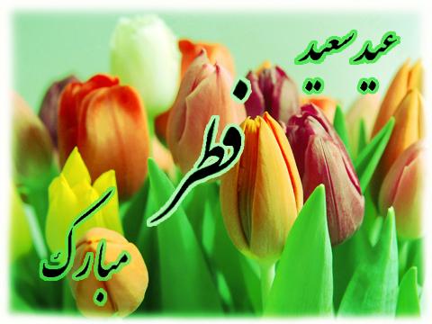 (¯|♥|★|♥|¯) عيد سعيد فطر بر بوم رنگين نقاشان (¯|♥|★|♥|¯)