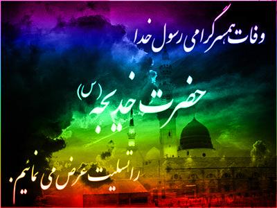◊●◊ دلگرمی رسالت ◊●◊ ویژه نامه وفات حضرت خدیجه سلام الله علیها