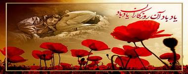 (¯*|♥|*¯)  دوران سرخ عاشقي{ ويژه نامه گراميداشت هفته دفاع مقدس}(¯*|♥|*¯)