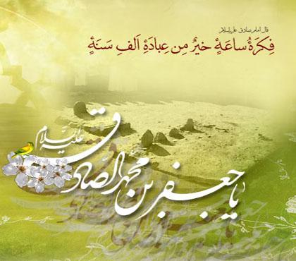 قرآن از منظر امام صادق علیه السلام