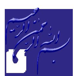 ^♥^▬^♥^ منشور نسل جوان در سيره امام صادق(ع) ^♥^▬^♥^