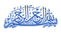 لیست تایپیکهای بخش پایگاههای قرآنی