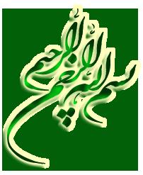 """1001 داستان از زندگاني امام علي """"ع"""" (مديريت : naginesabz )"""