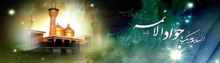 ۞|*|۩|*|۞ ويژه نامه شهادت مظلومانه ماه کاظمين ٬آقا جواد الائمه (ع) ۞|*|۩|*|۞