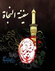 ۞♥۞ آواتارهاي مذهبي با موضوع محرم ۞♥۞