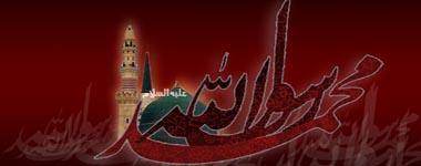 ۩ ╫ ۩ ╫ ۩ ويژه نامه رحلت جانسوز خاتم الانبياء٬ محمد مصطفي (ص) ۩ ╫ ۩ ╫ ۩