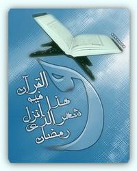 سجاده بندگی دعا و ترتیل روزانه قرآن(صوتی)