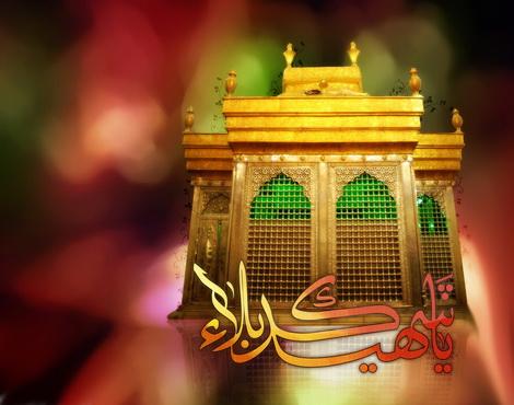 ۞ ختم صلوات هديه به روح مطهر امام حسين عليه السلام و هفتاد و دو شهيد کربلا ۞