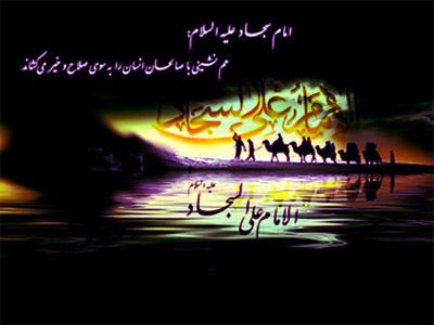 ۞~ ۩~۞  نگاهی گذرا بر زندگی حضرت علی بن الحسین امام سجاد (ع)  ۞~ ۩~۞