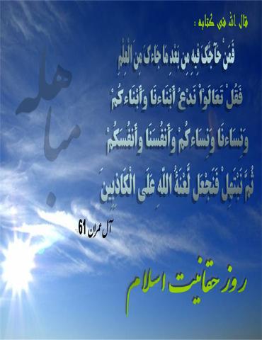◄*♥*► مباهله روز اثبات حقانيت اسلام ومعرفي اهل بيت رسول الله(ص)◄*♥*►