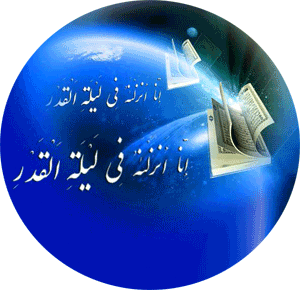 ۩★۩★۩ ليالي نوراني قدر، مناجات با خدا در كلام شاعران ۩★۩★،۩