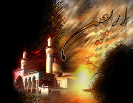 ۩๑۩ ويژه نامه اربعين حسيني (يک عمر بود هجر تو ٬ يک اربعين نبود) ۩๑۩