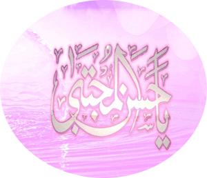 ▐★★★ ▐زيباترين سروده ها در وصف كريم آل الله ▐★★★ ▐