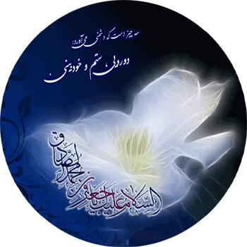 ♥☻♥☻♥ اشک قلم (اشعار و دلنوشته ها درسوگ صادق آل طاها) ♥☻♥☻♥
