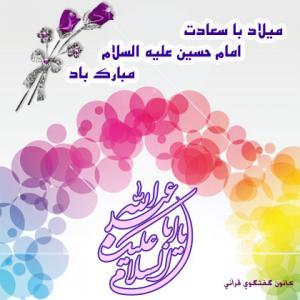 ♥ ♪ ♥ سفینهَ النجاهَ ( مجموعه صوتی مولودی های ویژه ولادت امام حسین (ع) ) ♥ ♪ ♥