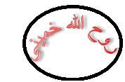 تفاوت مهر های  پیامبر و امام  خمینی