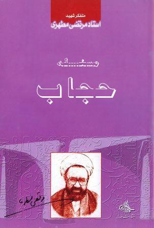 .... مسئله ی حجاب، نوشته استاد شهید مرتضی مطهری ....