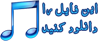 ║♫♫♫║...معرفی و دانلود فایلهای صوتی و تصویری حجاب و پوشش اسلامی...║♫♫♫║