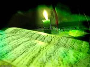 سيماى قرآن