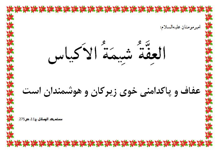 ╣═════ فلش کارت های بسیار زیبا با موضوع حجاب و عفاف ═════╠