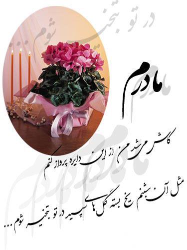 ◄*♥*► روزت مبارک مادرم(زيباترين کارت پستال هاي تبريک روز مادر)◄*♥*►